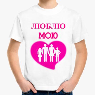 Детская футболка люблю семью