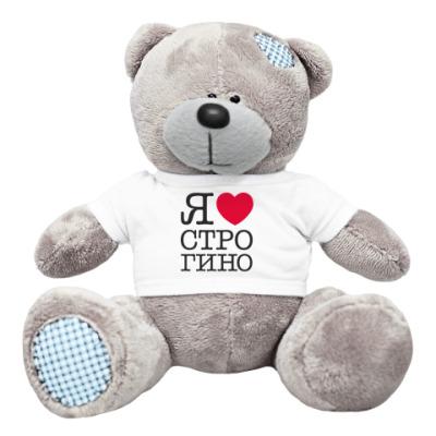 Плюшевый мишка Тедди I Love Strogino