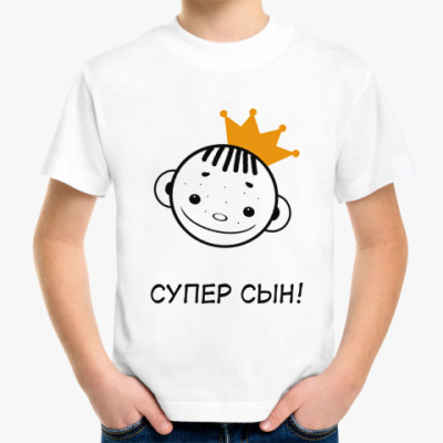 Детская футболка СУПЕР СЫН!