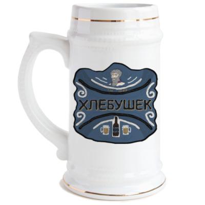 Пивная кружка Хлебушек