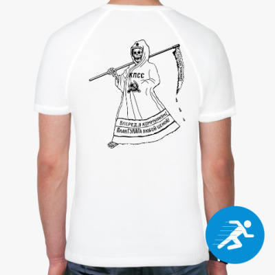 Спортивная футболка смерть с косой