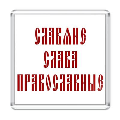 Магнит Славяне, слава, православные