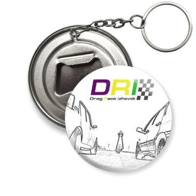 Брелок-открывашка DRI