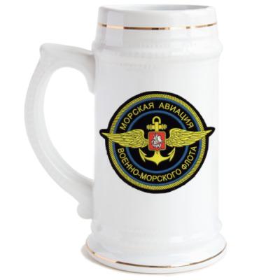 Пивная кружка Кружка Морская Авиация