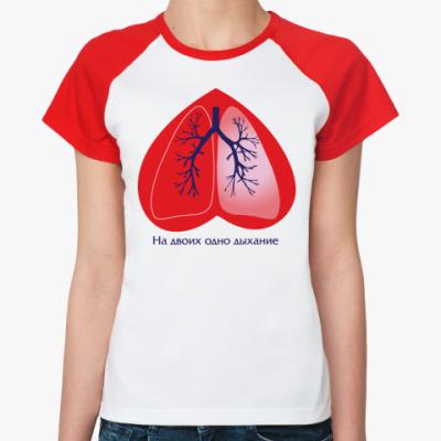 Женская футболка реглан На двоих одно дыхание