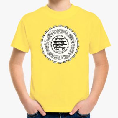 Детская футболка Мандала - Мантра - Lokāḥ samastāḥ sukhino bhavantu