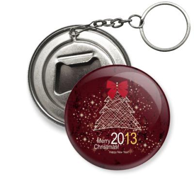 Брелок-открывашка С Новым 2013 годом!