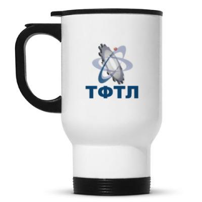 Кружка-термос Кружка-термос ТФТЛ