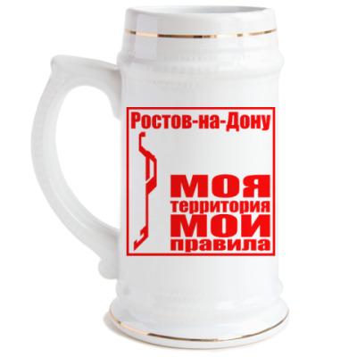 Пивная кружка Ростов-на-Дону