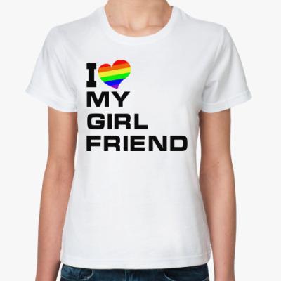 Классическая футболка Я люблю свою подругу