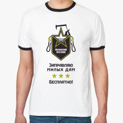 Футболка Ringer-T Московский Нефтяник
