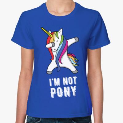 Женская футболка Я НЕ ПОНИ