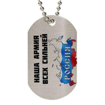 Жетон dog-tag Наша армия всех сильней