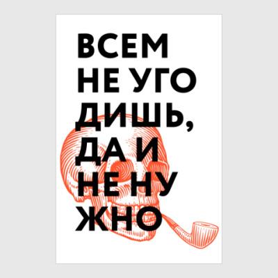 Постер Всем не угодишь