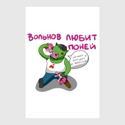Постер Поняша для Вольняши