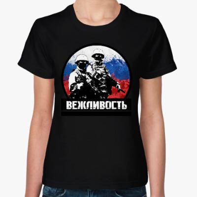 Женская футболка Вежливость