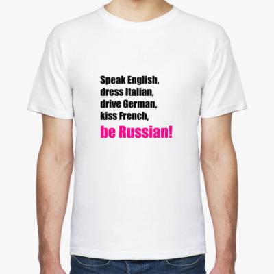 Футболка Be Russian!