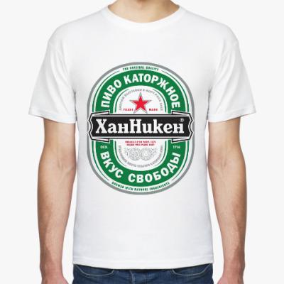Футболка ХанНикен