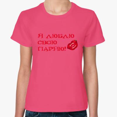 Женская футболка для реальной девушки