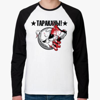 Футболка реглан с длинным рукавом Тараканы!