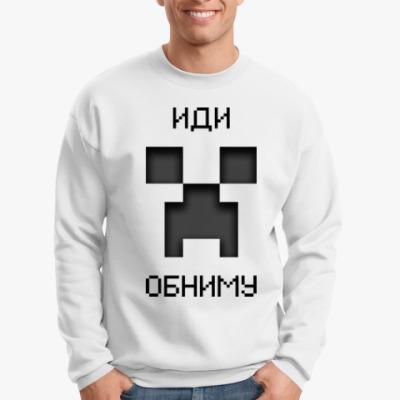 Свитшот Иди Обниму Minecraft Creeper