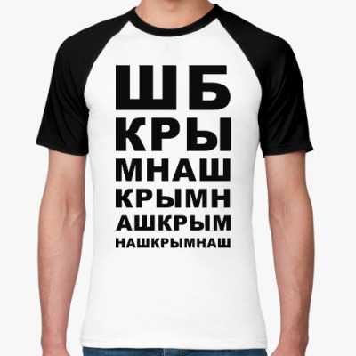 Футболка реглан Крым наш