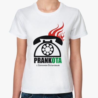 Классическая футболка PrankPhone