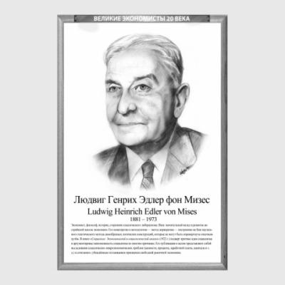 Постер Людвиг Генрих фон Мизес (рамка серии и легенда)