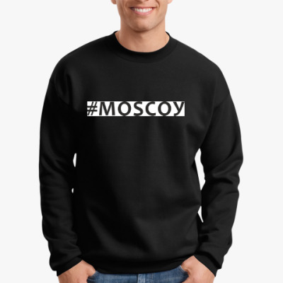 Свитшот #MOSCOУ