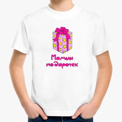 Детская футболка Мамин Подарочек (девочка)