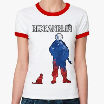 Женская футболка Ringer-T Вежливый