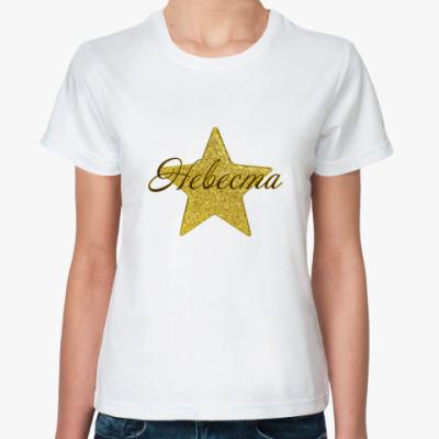 Классическая футболка Звездный девичник: Невеста