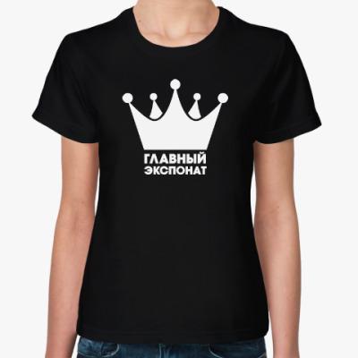 Женская футболка Главный экспонат
