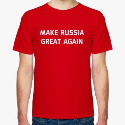 Футболка MAKE RUSSIA GREAT AGAIN