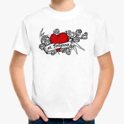 Детская футболка Для любимой Танюшки