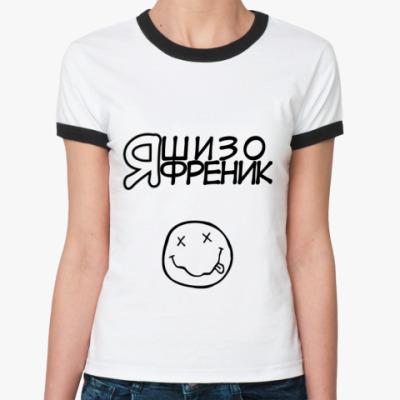 Женская футболка Ringer-T Я шизофреник / я тоже :)