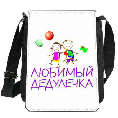 Сумка-планшет Для Любимого дедулечки