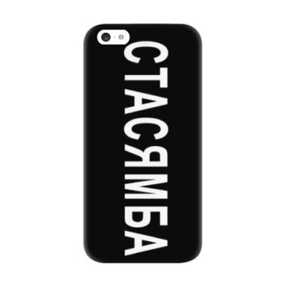 Чехол для iPhone 5c Стасямба