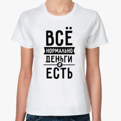 Классическая футболка Все нормально, деньги есть
