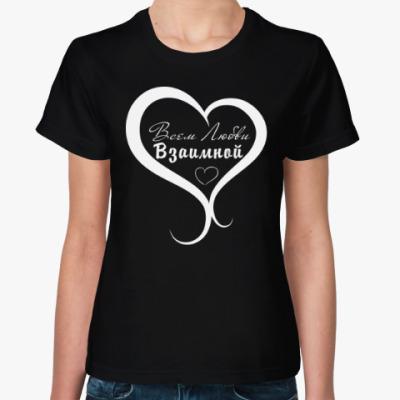 Женская футболка Всем Любви, Взаимной!