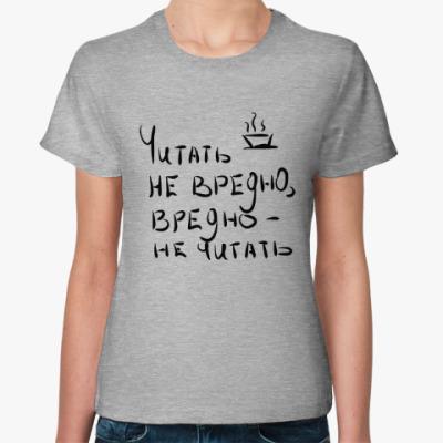 Женская футболка Читай