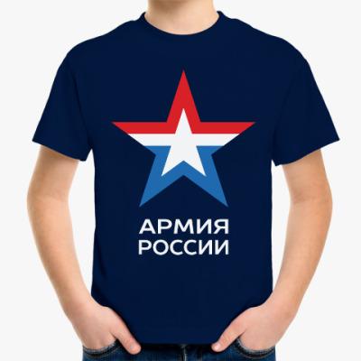 Детская футболка Армия России