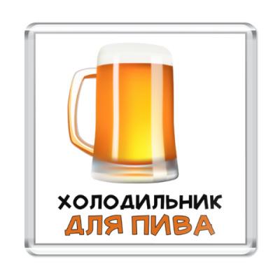 Магнит Холодильник для пива