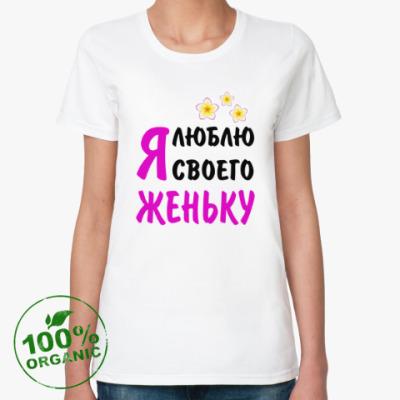 Женская футболка из органик-хлопка Я люблю своего Женьку