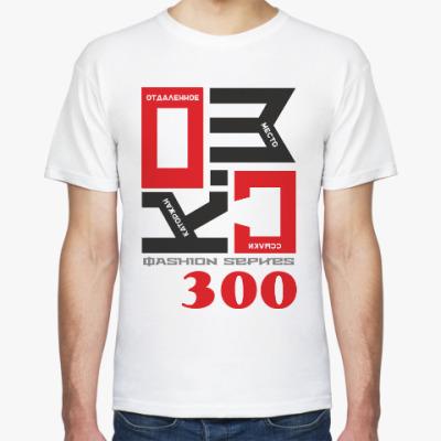 Футболка О.М.С.К сериес 300