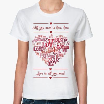 Классическая футболка Всё что нужно, это Любовь!