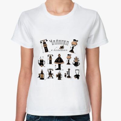 Классическая футболка Чайники