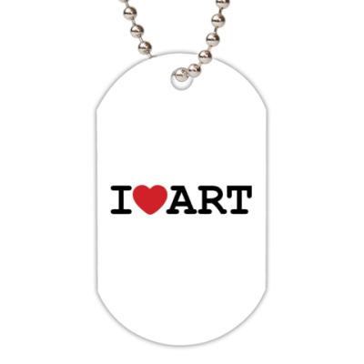 Жетон dog-tag  (белый) I Love Art