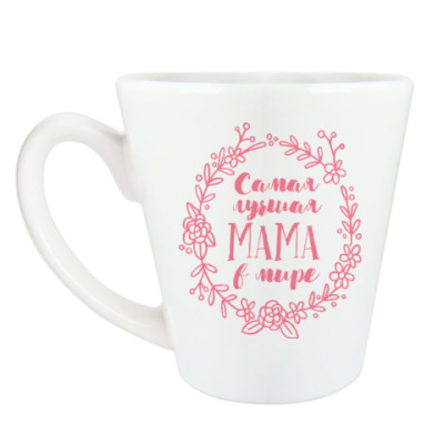 Чашка Латте Самая лучшая мама в мире