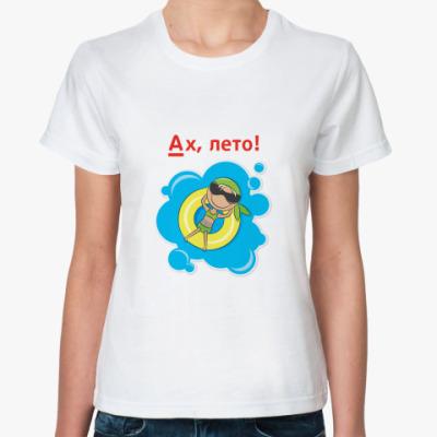Классическая футболка Ах, лето!